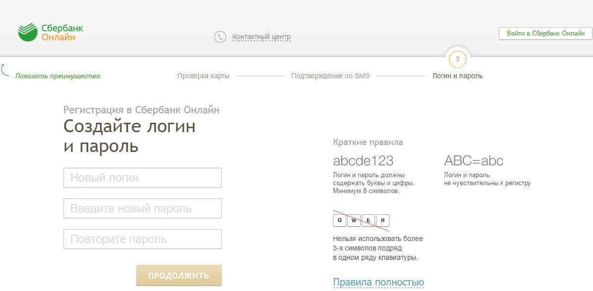 Регистрация в личном кабинете Сбербанк Онлайн