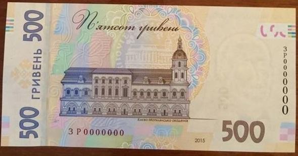 Новые 500 гривен 2015