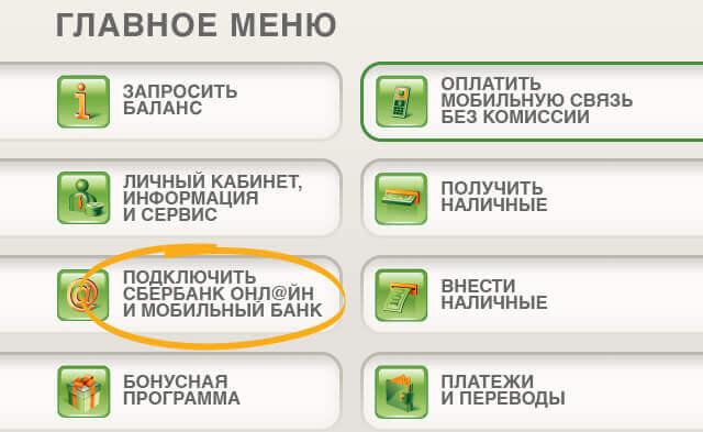 Регистрация Сбербанк Онлайн через банкомат