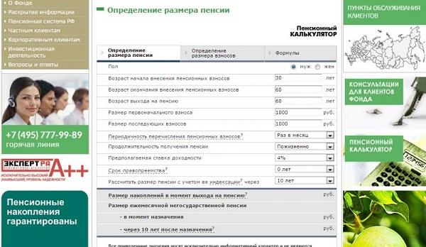 европейский пенсионный фонд