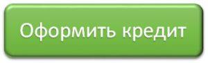 заявка на кредит в займер