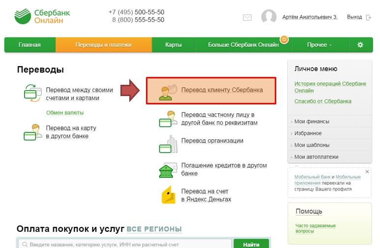 Перевод средств между картами клиентов Сбербанка