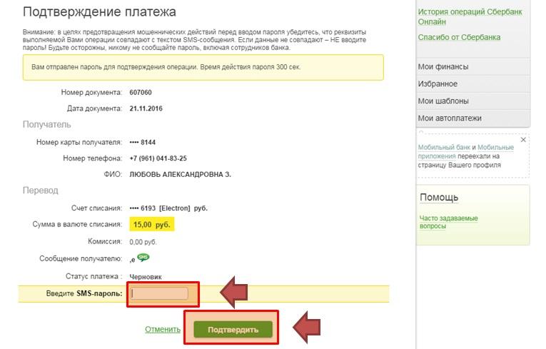 подтверждение перевода с помощью смс пароля