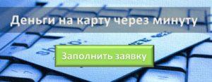 Онлайн заявка на кредит, оформить заявку