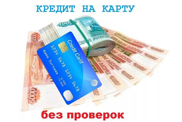 Моментальные займы без проверок круглосуточно и звонков