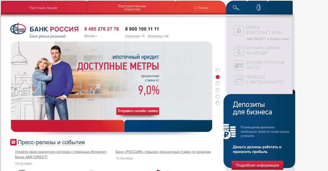 Официальный сайт банка Россия