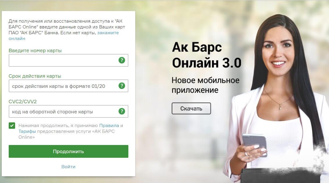 Регистрация личного кабинета банка АК Барс