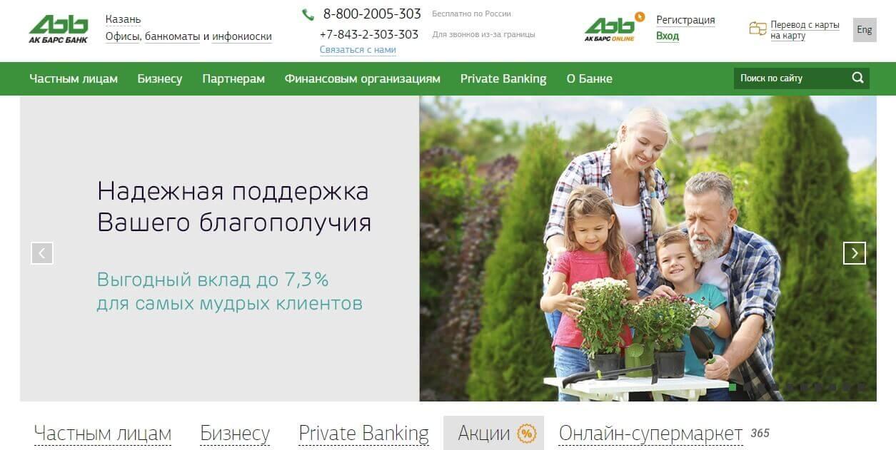 Официальный сайт банка Ак Барс