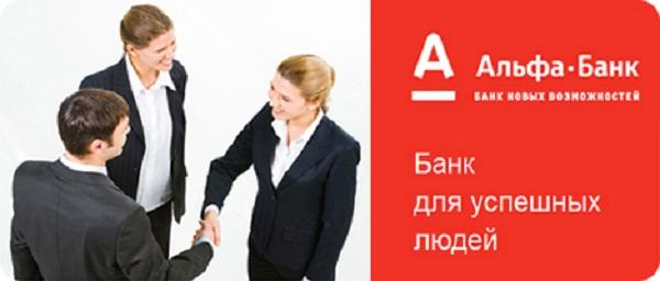 альфа банк услуги