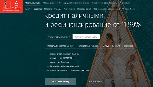 Как подать онлайн заявку на кредит