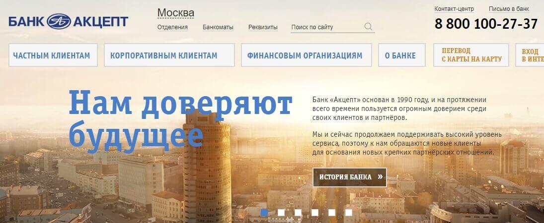 Официальный сайт банка Акцепт
