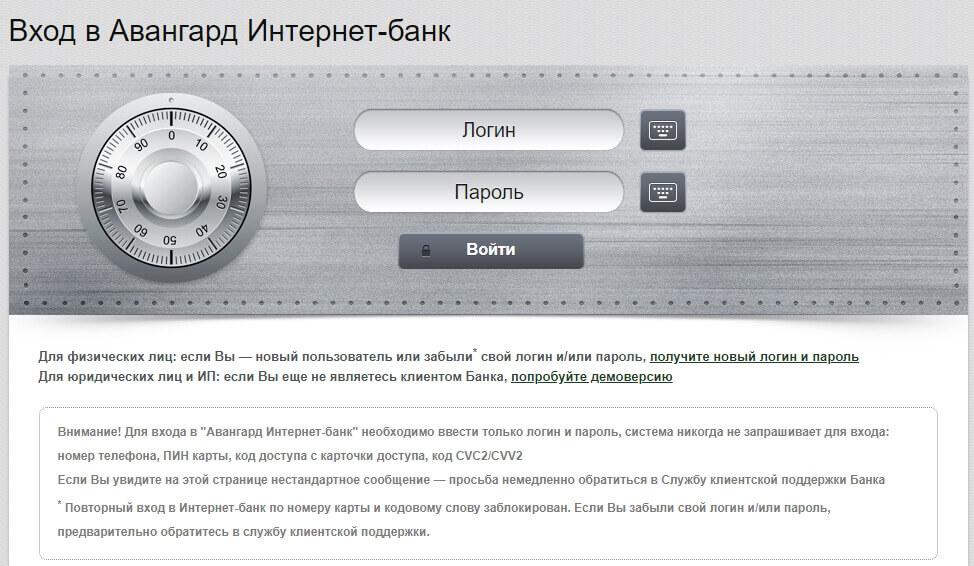 Регистрация личного кабинета в банке Авангард