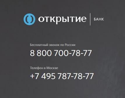 Телефон горячей линии банка Открытие