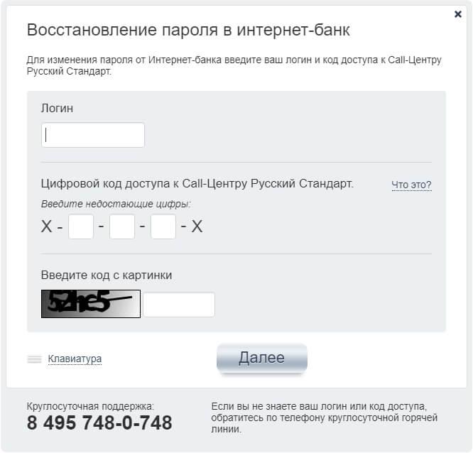 Восстановление пароля личного кабинета банка Русский Стандарт