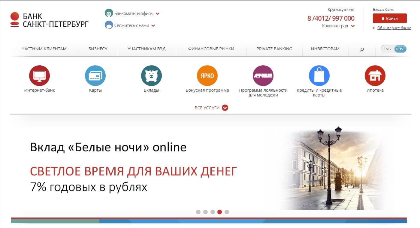 Официальный сайт банка Санкт-Петербург