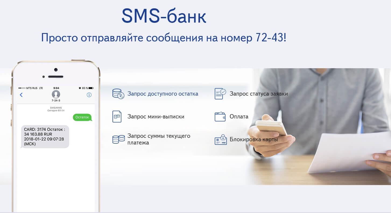 СМС банк Восточный банк