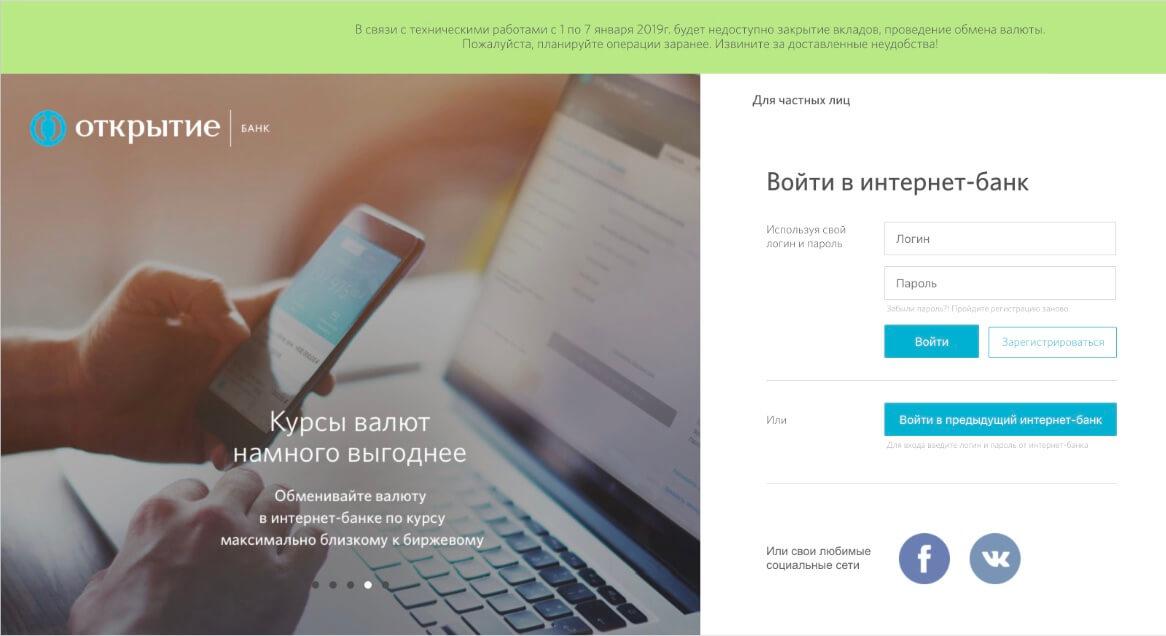 Официальный сайт банка Открытие