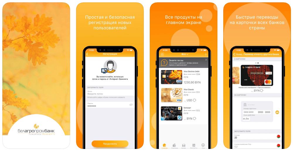 Мобильное приложение Белагропромбанк