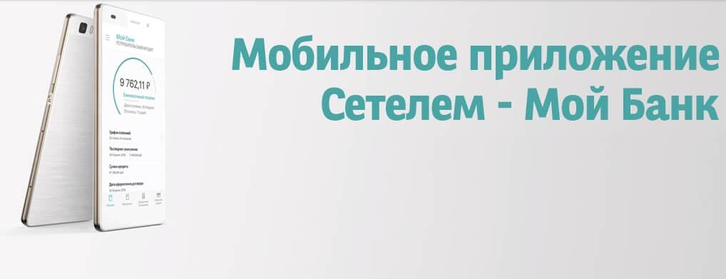 Мобильное приложение Сетелем банка