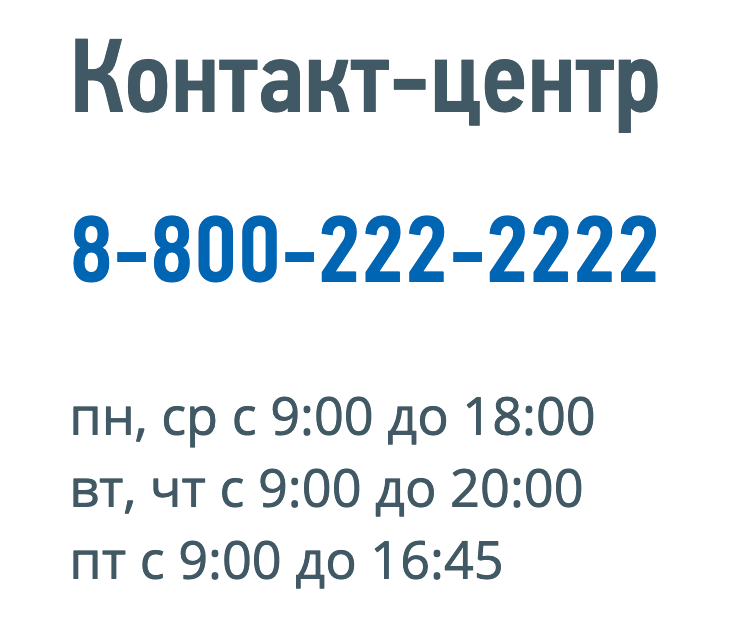 Горячая линия Налоговой службы РФ