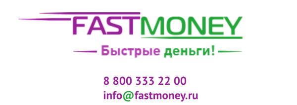 Телефон горячей линии Fastmoney