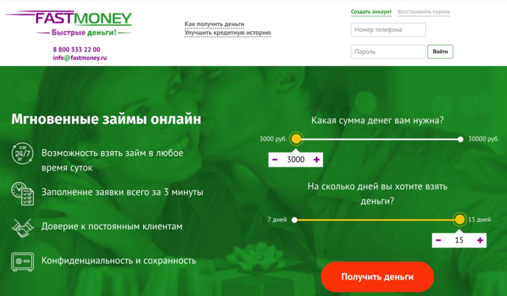 Официальный сайт FastMoney