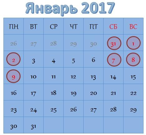 Выходные на январские праздники 2017