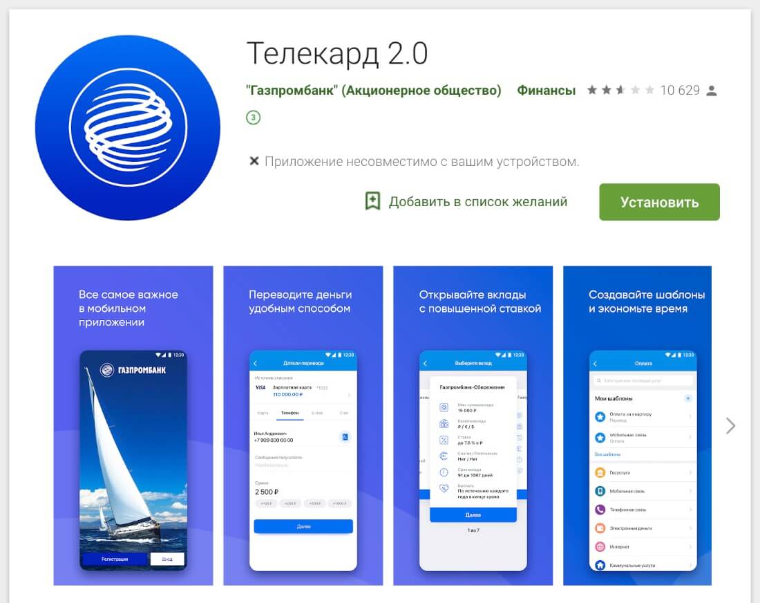 Мобильное приложение Газпромбанка