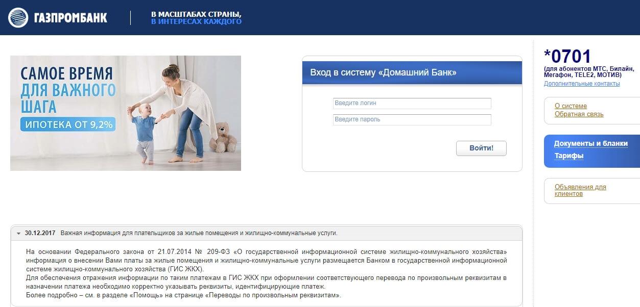 Официальный сайт Газпромбанка
