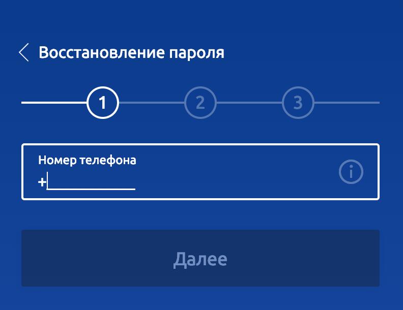 Как восстановить пароль от кабинета Газпромбанка