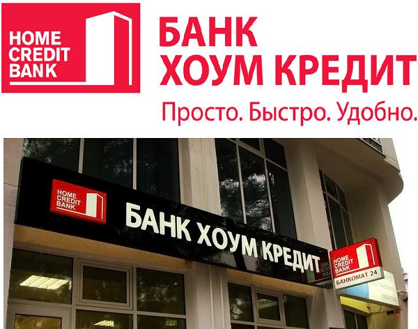хоум кредит банкоматы в москве 24 возврат страховки по кредиту отп