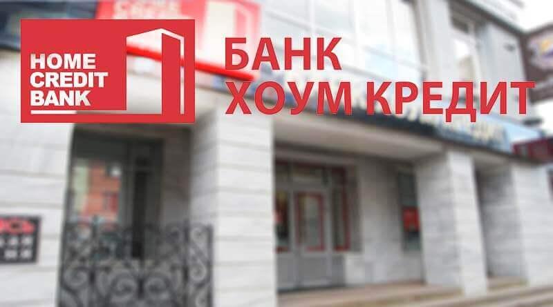 хоум кредит банк интернет банк вход как проверить машину по вин коду бесплатно в россии на все модели