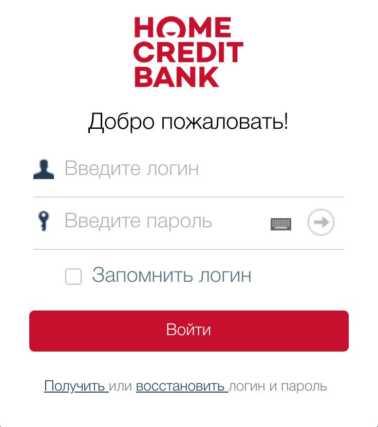 Хоум Кредит Банк: вход в личный кабинет