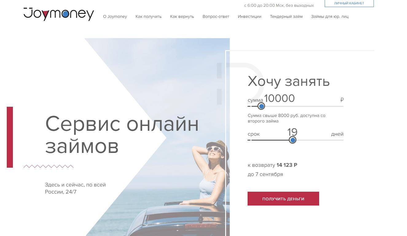Официальный сайт Джоймани