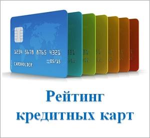 каталог кредитных карт