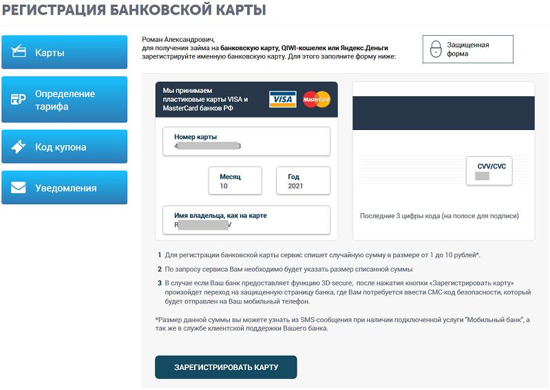 Регистрация банковской карты