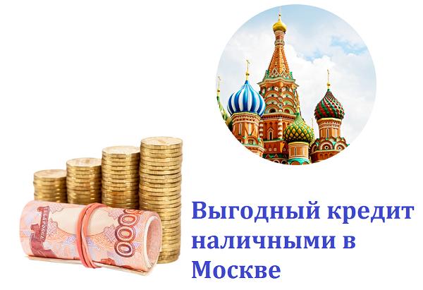 банки с низкой процентной ставкой по кредиту наличными москва
