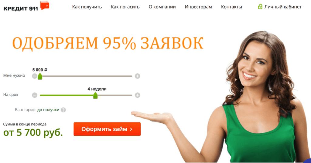 Официальный сайт Кредит 911