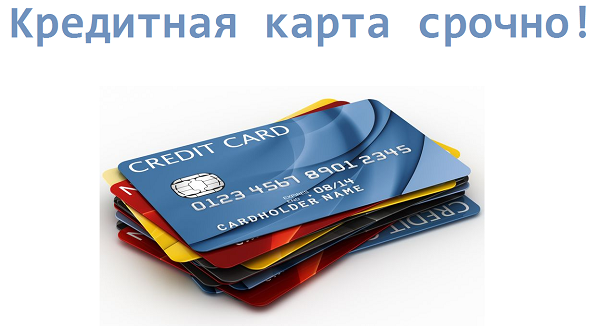 где выдают кредитные карты