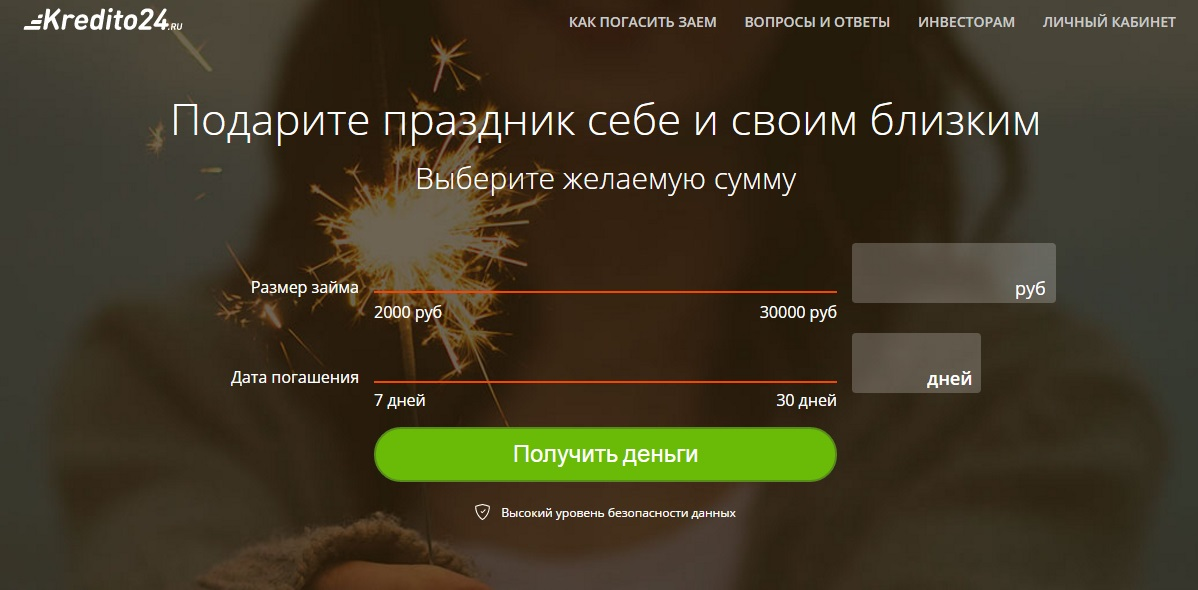 оформить кредит онлайн kredito24
