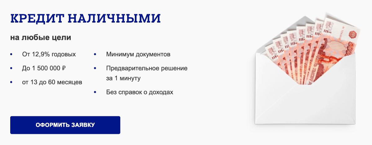 Онлайн заявка на кредит наличными в «Почта банке»