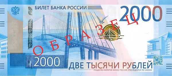 как проверить купюру 2000 рублей