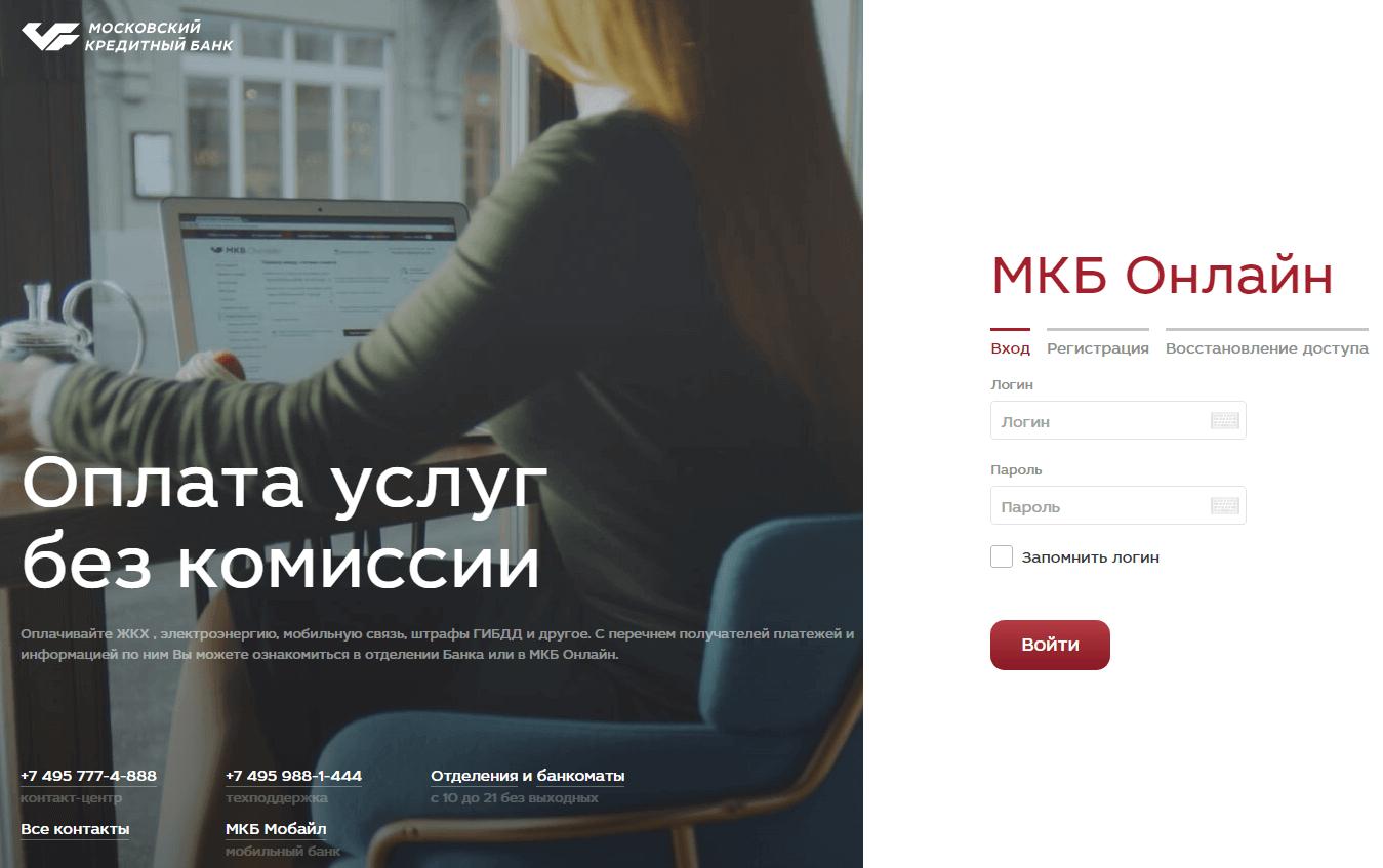 официальный сайт МКБ онлайн
