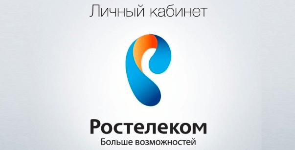 Личный кабинет Ростелеком — личный кабинет, вход в кабинет