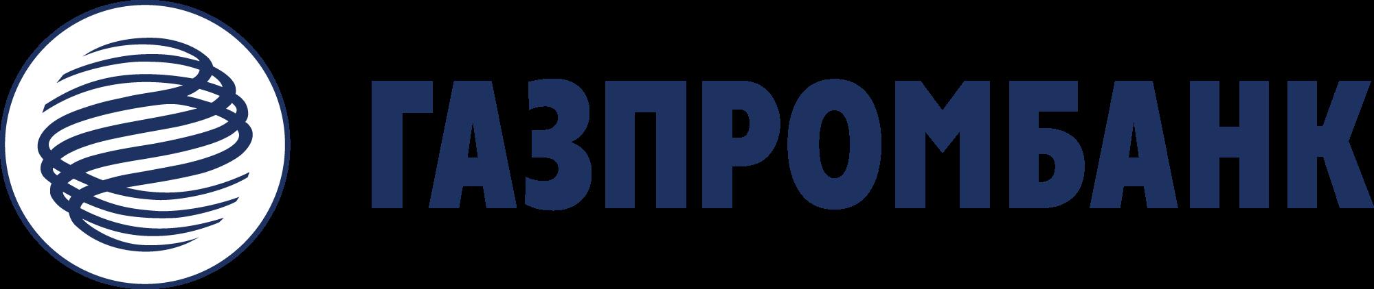 Условия получения кредита в Газпромбанке