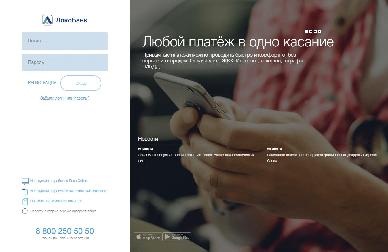 Официальный сайт Локо банка