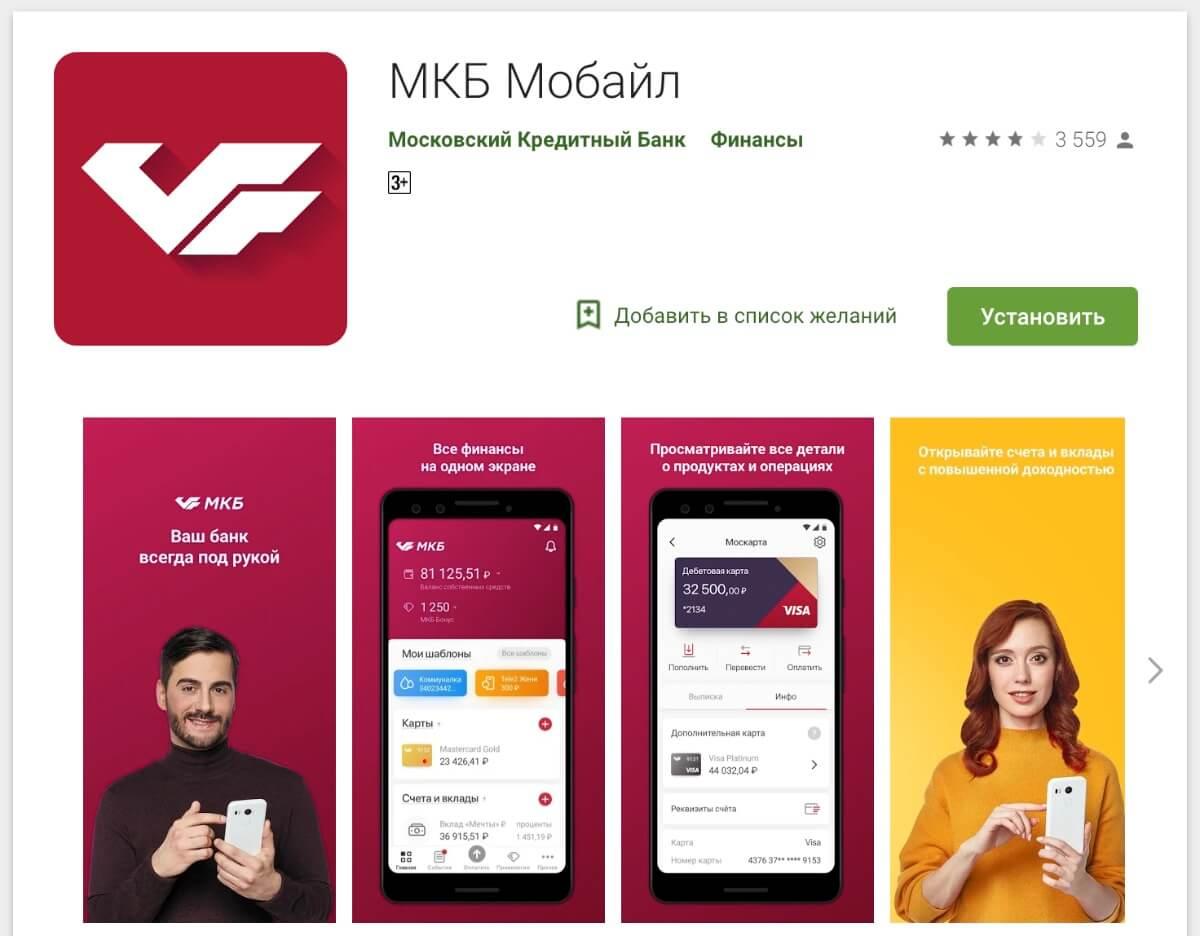 Мобильное приложение МКБ мобайл