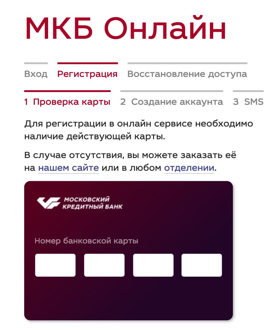 Регистрация личного кабинета в банке МКБ онлайн