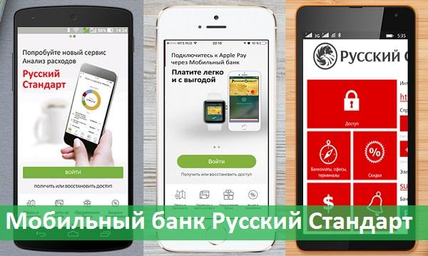Закрытие кредитной карты русский стандарт