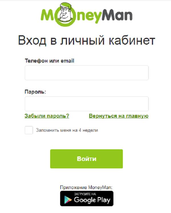 займы манимен личный кабинет онлайн кредит без пенсионки